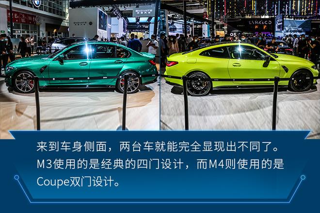二者区别远超想象 北京车展实拍宝马M3/M4