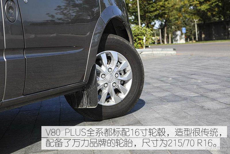 整体更贴近城市 实拍上汽大通V80 PLUS
