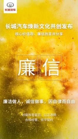 长城汽车全新企业文化—廉信