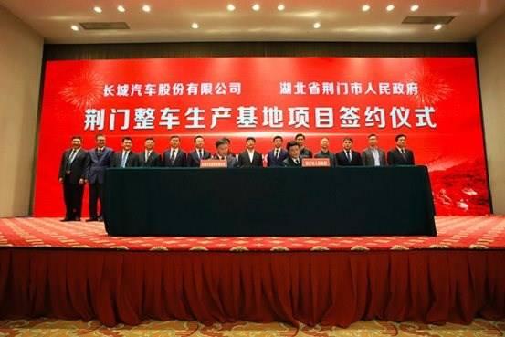 湖北荆门整车生产基地项目签约仪式